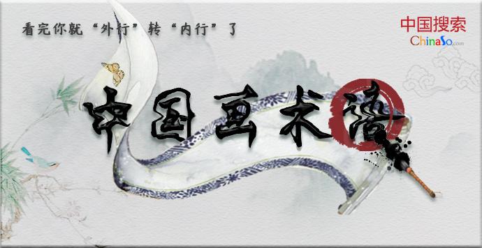 中国画术语知多少?