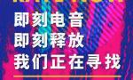 腾讯视频《即刻电音》线上海选 寻找新一代华裔电子音乐创作表演者