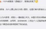 程维称滴滴六年未实现盈利 网友质疑:你霸你有理