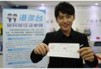 北京发出首张港澳台居民居住证 首次申领免收证件工本费