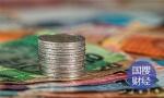 山东民间融资发展平稳 截止8月末累计对接资金逾98亿