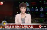 """""""改分""""丑闻发酵 日本30所高校入学考试涉嫌歧视"""