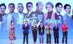 """《温州三家人》开机:""""温州人三部曲""""反映改革开放历程"""