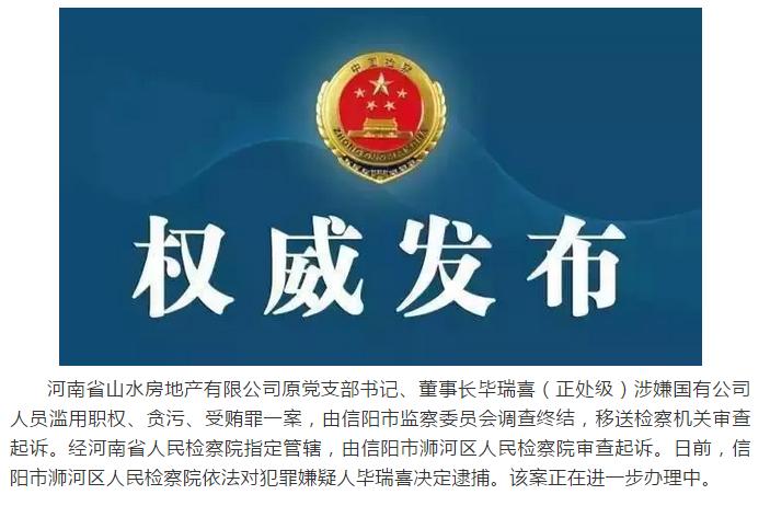 河南省山水房地产有限公司原董事长毕瑞喜被批捕