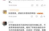 """安倍访华前夕 不少中国网友因这事突然集体""""感谢日本"""""""