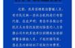 青岛公安:从未委托除签约人力资源公司外的其他单位招聘