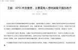 王毅:APEC未发宣言 主要是有人想将其案文强加各方