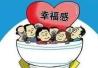 2018中国十大幸福城市出炉 有你家吗?