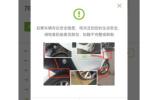 """Car2Share随心开""于宁发布《共享汽车安全使用倡议》"