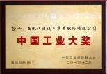 江淮汽車榮膺中國工業大獎