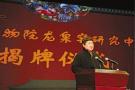 浙江日报点赞:故宫博物院龙泉窑研究中心在龙泉揭牌成立