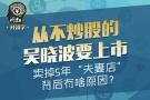 """从不炒股的吴晓波要上市,卖掉5年""""夫妻店""""的背后是啥原因?"""