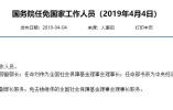 国务院:任命刘伟为全国社保基金理事会理事长,楼继伟卸任