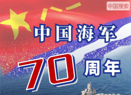 90秒穿越70年,中国海军燃给你看!