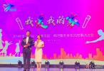"""2019年河北""""最美家庭""""揭晓 100个家庭上榜"""