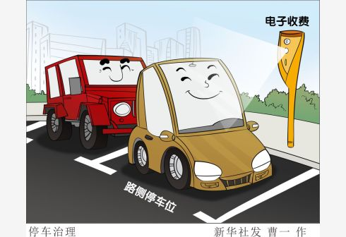 北京7月启动新一轮道路停车改革