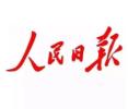 人民日报评论员:坚定支持行政长官带领香港特区政府依法施政
