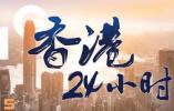 香港24小时 | 香港8月15日发生了什么?一文速览