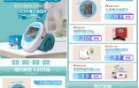 """拼多多上线""""医药健康日""""929推万台9.9元鱼跃血糖仪"""