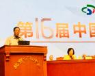 """第16届中国科学家论坛在京召开   """"天三奇""""中医微观化""""受关注"""