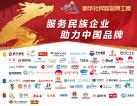 2019中国企业家博鳌论坛 民族品牌在行动