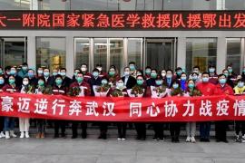 河南省46名国家紧急医学救援队队员出征武汉