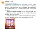 """网民编造""""解放军进城全面接管武汉""""被刑拘"""