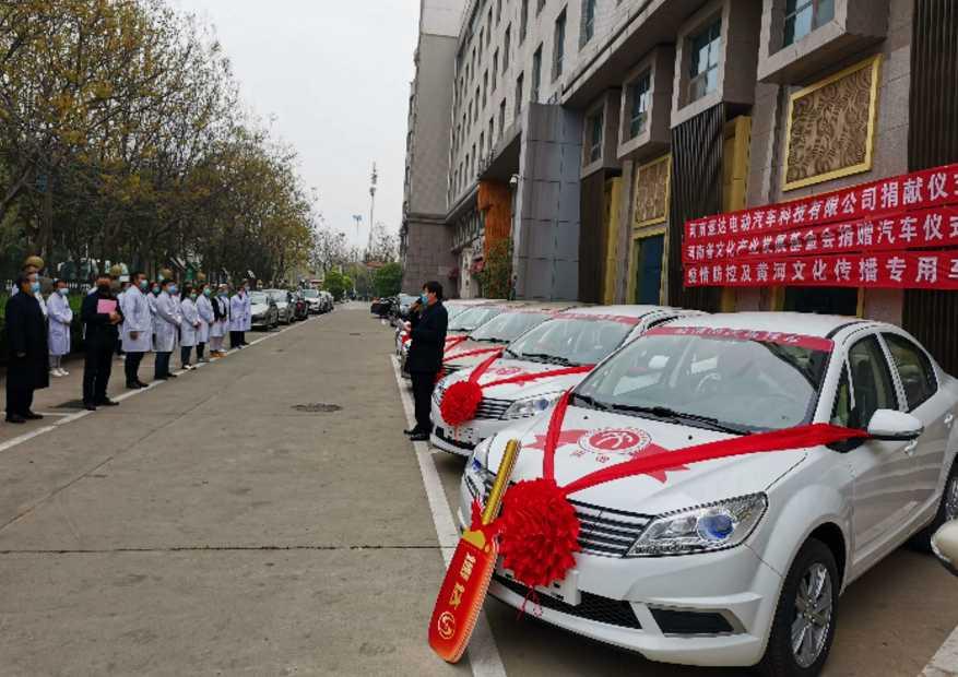 特殊时期的特殊礼物 11辆速达电动汽车送给河南的白衣英雄