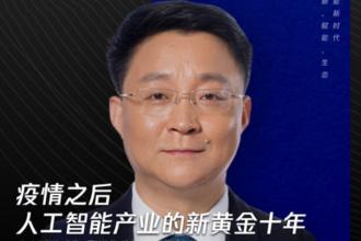 科大讯飞董事长刘庆峰:未来人工智能应用重点解决人类刚需