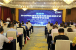 漯河市2020年国家网络安全宣传周活动启动