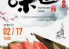 关注新华社生活类美食节目《味道》,中央音乐学院教师高雅楠带您品味日式烤肉板前十腾!!许言广厨师长教您做红烧羊肉、香菇炖鸡!!
