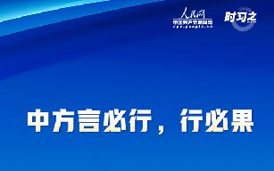 """""""言必行,行必果"""" 應對氣候變化等問題 習近平這樣闡明中國態度"""