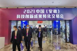 首届中国安徽科交会在合肥开幕