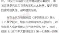 七旬老人称遛弯被狗惊吓摔伤 起诉犬主索赔11万