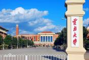 云南大学美景