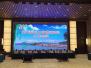 第九届长三角地区法院工作会议在安吉召开