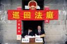 辽宁设立首个旅游巡回法庭 依法妥善快速审理旅游纠纷