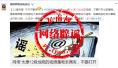 """""""太原12级地震""""视频带勒索病毒? 福州警方辟谣"""