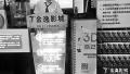 从1.2米到1.4米!带娃看电影买儿童票标准不一 北京家长犯晕