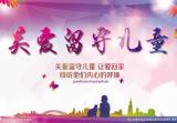 邳州市社会各界开展关爱留守儿童系列活动