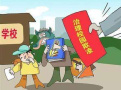 辽宁中小学建立报告制度 防止校园欺凌