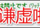 中国料理比不上日本料理?日网民:中国人太谦虚啦