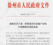 徐州房产调控政策落地 这两种情况的产权证不得上市!