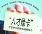 济南章丘区将实施人才绿卡制 持卡高层次人才能直接落户