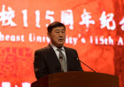 东南大学举行庆祝建校115周年纪念大会