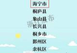 海宁因为这个成了浙江省第一批示范县 还被奖励了!