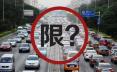 高考期间北京交警严阵以待 这些地方将限行