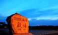 河南安阳殷墟:中国考古史上的里程碑