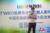 2017世界青少年机器人奥林匹克竞赛开战 达内获得WRO直选赛承办权