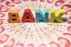 揭秘平安银行不良贷款经营术: 建平台+批量撮合